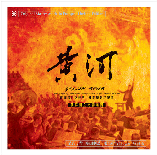 黄河——朝鲜国立交响乐团 钢琴协奏曲 LP黑胶大碟