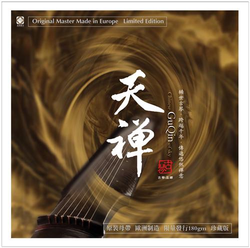 天禅——古琴 巫娜