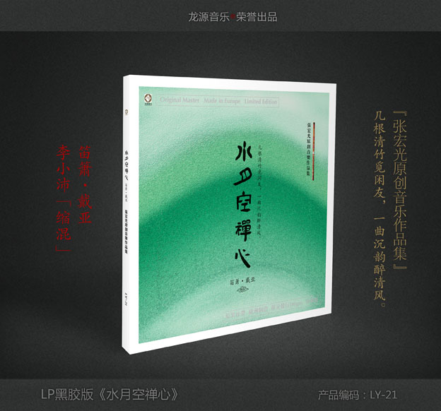 水月空禅心——笛箫 戴亚 LP黑胶大碟