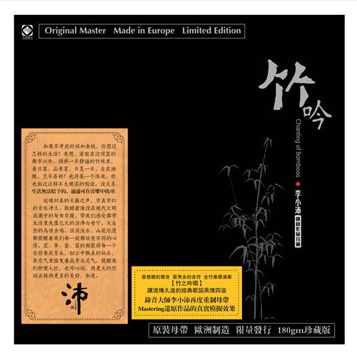 竹吟——李小沛录音作品珍藏 LP黑胶大碟