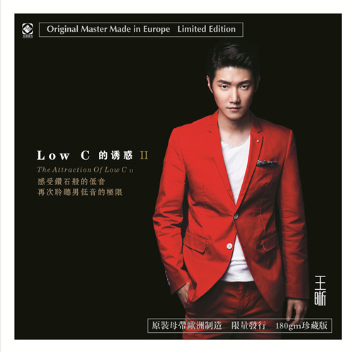 Low C的诱惑2——王晰 LP黑胶大碟