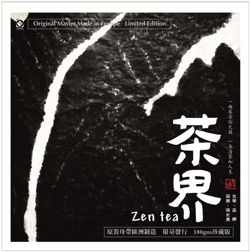 茶界——巫娜 古琴 LP黑胶大碟