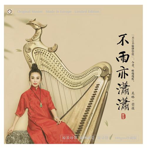 不雨亦潇潇——吴琳 LP黑胶大碟