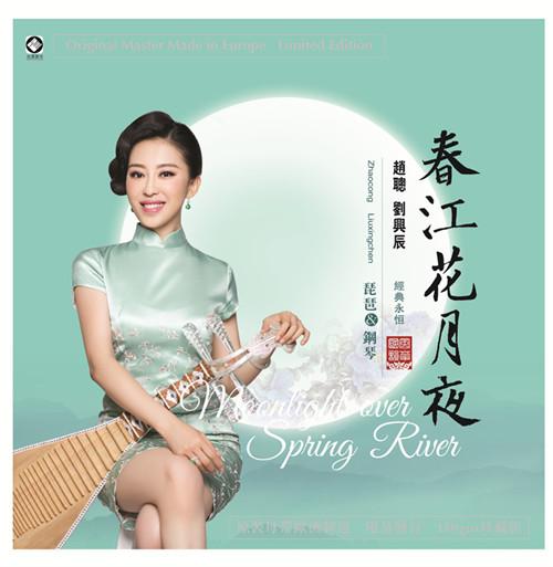 春江花月夜——赵聪、刘兴辰 LP黑胶大碟