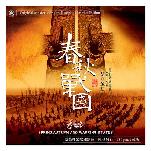 春秋战国——金玥 LP黑胶大碟