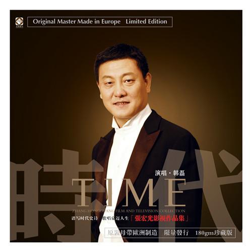 时代——韩磊 LP黑胶大碟