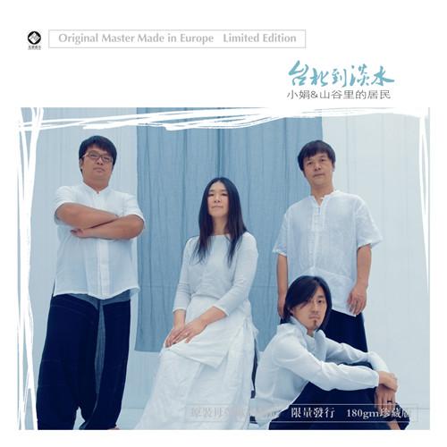 台北到淡水——小娟&山谷里的居民 LP黑胶大碟