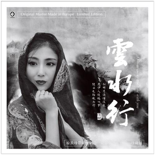云水行——佳明 LP黑胶大碟