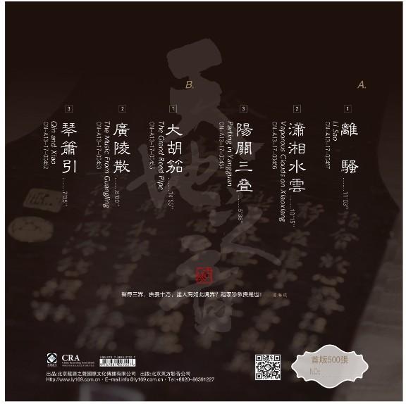 天地之音 赵家珍 LP 古琴演奏专辑