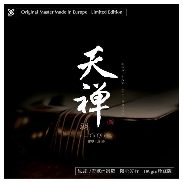 天禅3 巫娜 黑胶 古琴 纯音乐 民乐