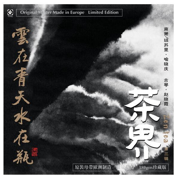 茶界3 喻晓庆 赵晓霞 茶界系列 黑胶 LP
