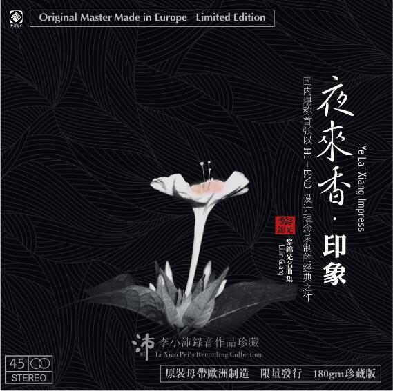 夜来香·印象 45转黑胶LP 黎锦光名曲集