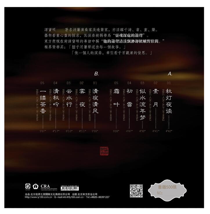 《飞越天地的箫声》谭宝硕 洞箫 黑胶 LP