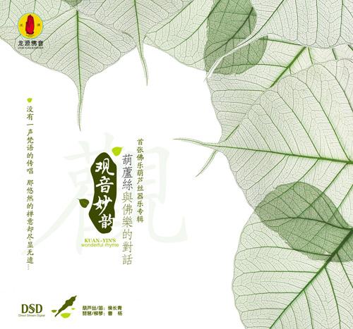 观音妙韵 首张佛乐葫芦丝器乐专辑