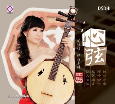 刘雅婧——《心弦》