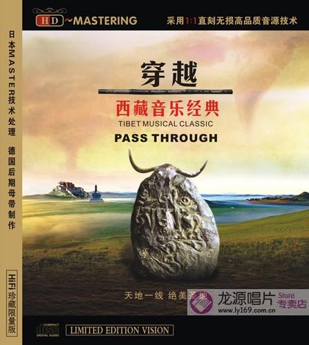 穿越—西藏音乐经典