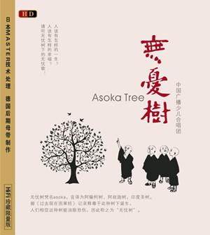 无忧树——中国广播少儿合唱团