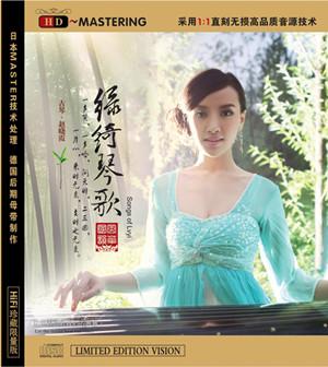 赵晓霞——《绿绮琴歌》 古琴演奏