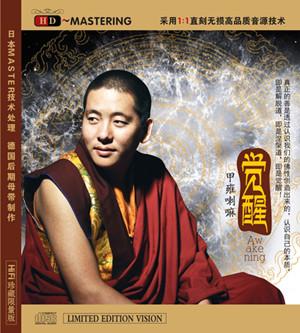 甲雍喇嘛——《觉醒》