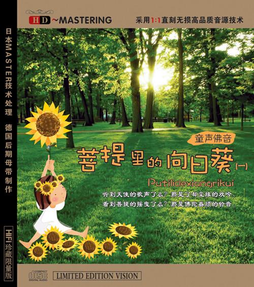 《菩提里的向日葵》(一)