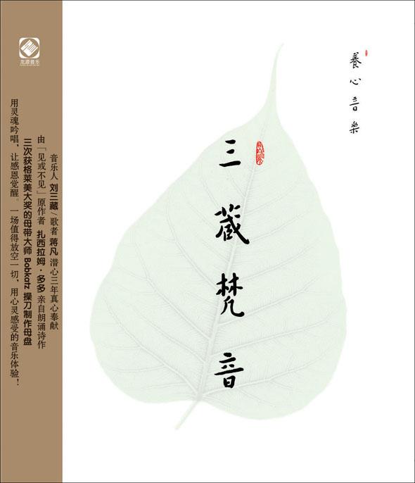 三藏梵音 养心音乐 HDCD