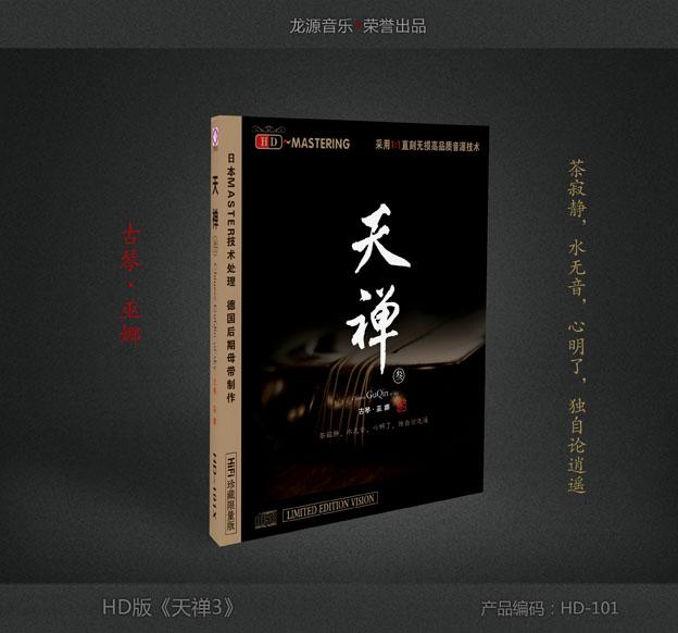 天禅3 巫娜 古琴 龙源唱片 纯音乐 茶音乐 民乐 HD CD