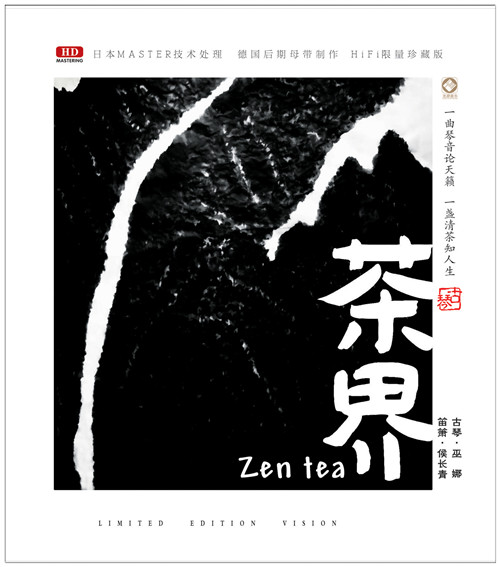 茶界——巫娜、侯长青 HD