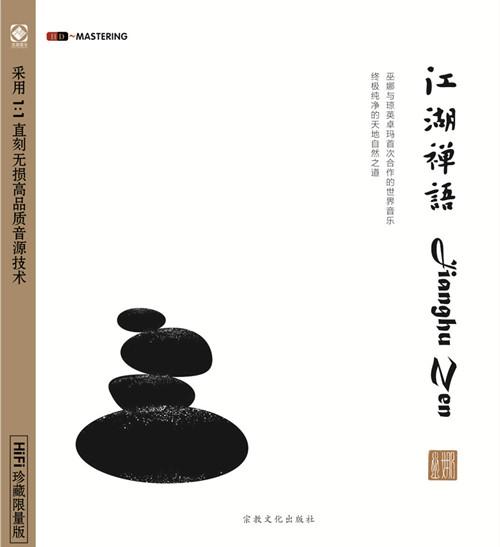 江湖禅语——琼英卓玛、巫娜 HDCD