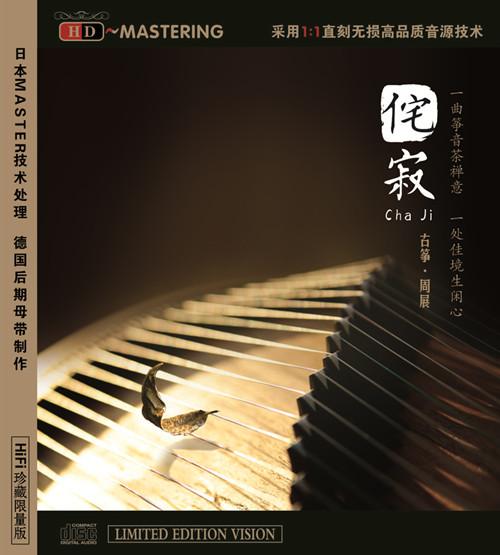 侘寂——古筝 周展 HDCD
