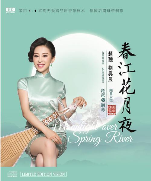 春江花月夜——赵聪、刘兴辰 HDCD
