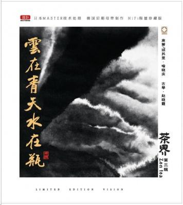 茶界3——喻晓庆、赵晓霞 HD