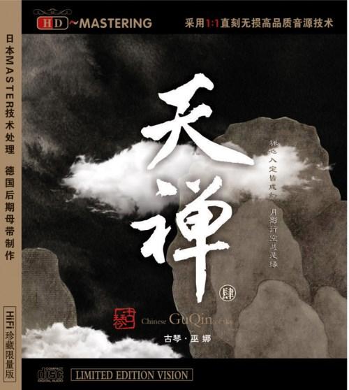 天禅四——巫娜 HDCD