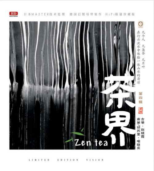 茶界四——喻晓庆、赵晓霞 HDCD