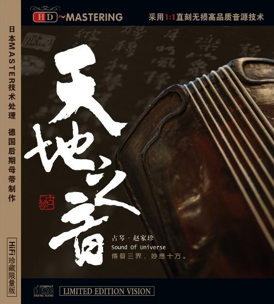 天地之音 赵家珍 HD 古琴演奏专辑
