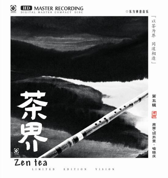 茶界5 喻晓庆·南箫/班苏里 茶界系列 HD