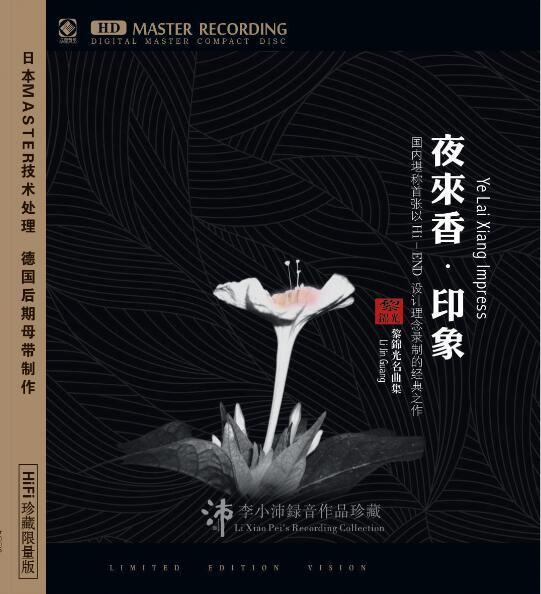 夜来香·印象 HD CD 黎锦光名曲集