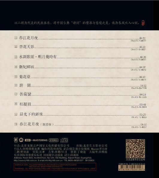 春风花草香 HDCD 野培新 二胡演奏专辑