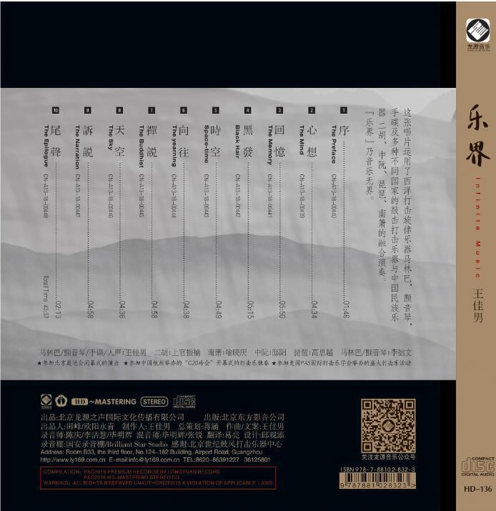 乐界 王佳男 原创 HD CD 西洋打击乐与中国民族乐器融合