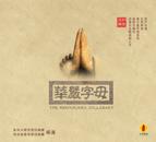产品名称:华严字母(上)