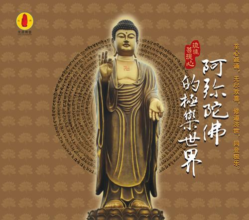 阿弥陀佛的极乐世界