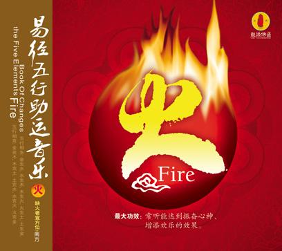 易经五行助运音乐系列--火