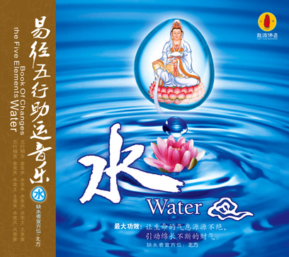 易经五行助运音乐系列--水