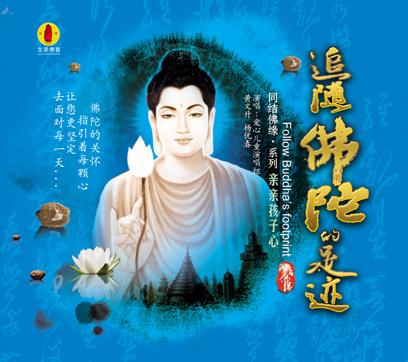 追随佛陀的足迹