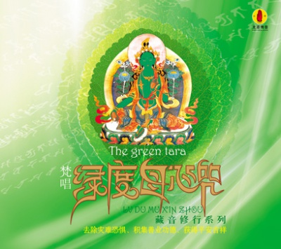 梵唱绿度母心咒