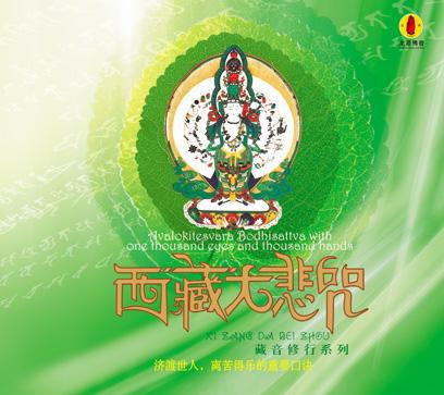 西藏大悲咒