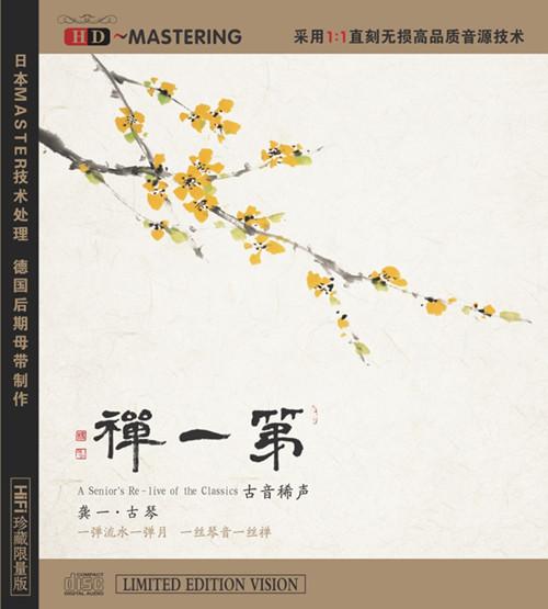 2014龙源新品 第一禅 民乐古琴大师龚一封山之作