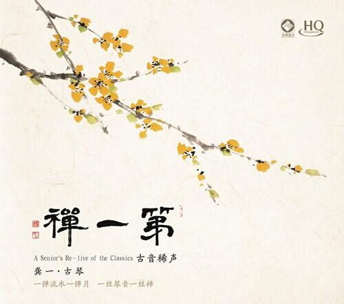 2014全新专辑新品 民乐古琴大师龚一封山之作 第一禅 禅意悠悠