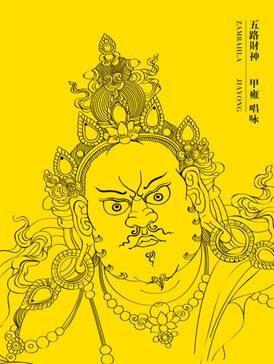 五路财神 甲雍喇嘛 西藏活佛念诵经文 收藏及馈赠亲友佳品