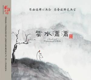 东方禅意音乐 云水潇潇 古琴演奏赵晓霞