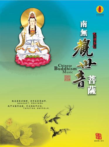 南无观世音菩萨(4CD)